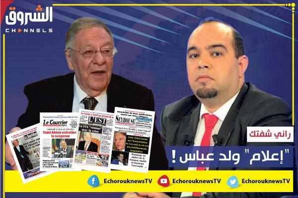 """""""إعلام"""" ولد عباس !"""