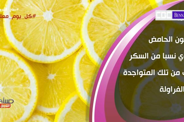ما قد لا تعرفه عن حمض الليمون!