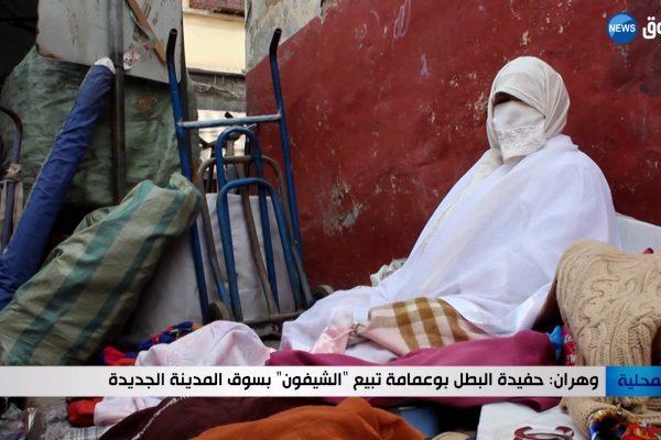 """شاهد.. حفيدة الشيخ بوعمامة تبيع """"الشيفون"""" بسوق المدينة الجديدة بوهران"""