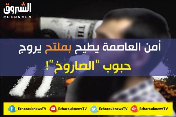 """أمن العاصمة يطيح بملتحي يروج حبوب """"الصاروخ""""!"""