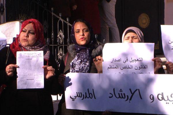 عين تموشنت: مستشارو التوجيه يحتجون للمطالبة بمراجعة القانون الأساسي