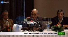 قرباج يستبعد عودة الكأس العربية الموسم المقبل