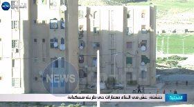خنشلة / غش في البناء بعمارات حي طريق مسكيانة