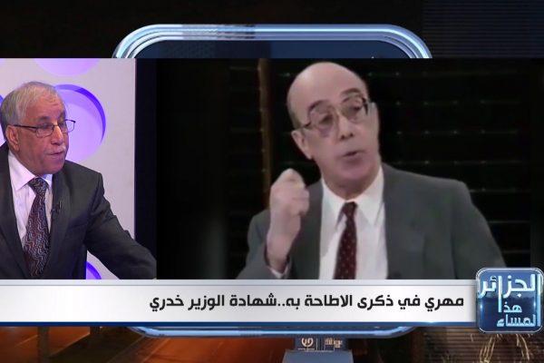 الجزائر هذا المساء: مهدي في ذكرى الاطاحة به ..  شهادة الوزير خدري(حلقة كاملة)