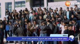 خنشلة… سكان الحامة يحتجون أمام مقر البلدية ومطلبهم وقف الفتنة
