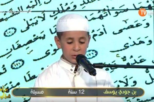 تلاوة عطرة بصوت أصغر مشارك في مسابقة مزامير داوود طبعة 2018