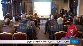 الخبراء يدعون إلى تحسين الخدمات البنكية في الجزائر