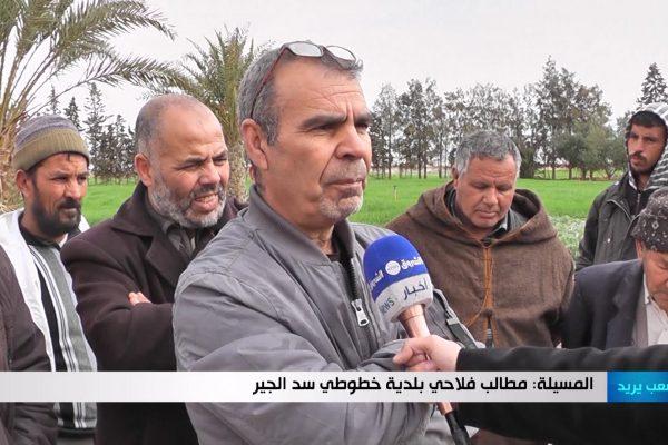 المسيلة: مطالب فلاحي بلدية خطوطي سد الجير
