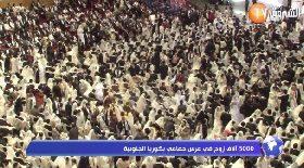5000 آلاف زوج في عرس جماعي بكوريا الجنوبية