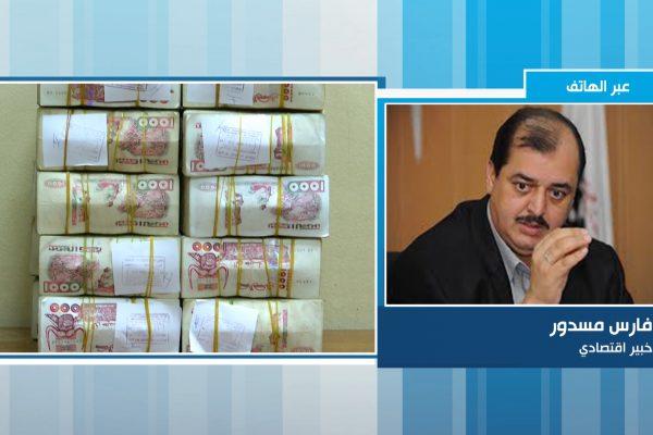 خبراء يؤكدون أن الحكومة تجاوزت الحد المعقول في طبع النقود!