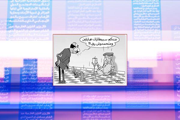 كاريكاتير 21 مارس 2018