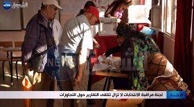 لجنة مراقبة الإنتخابات لاتزال تتلقى التقارير حول التجاوزات