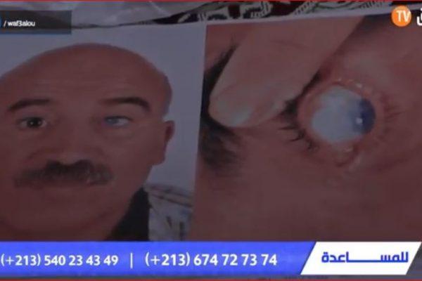 وافعلوا الخير.. كمال من الطارف بحاجة لعملية جراحية على العين لرؤية النور مجددا
