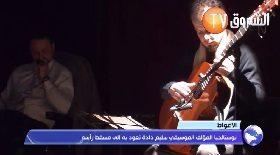 الأغواط..نوستاجيا المؤلف الموسيقي سليم دادة تعود به الى مسقط رأسه