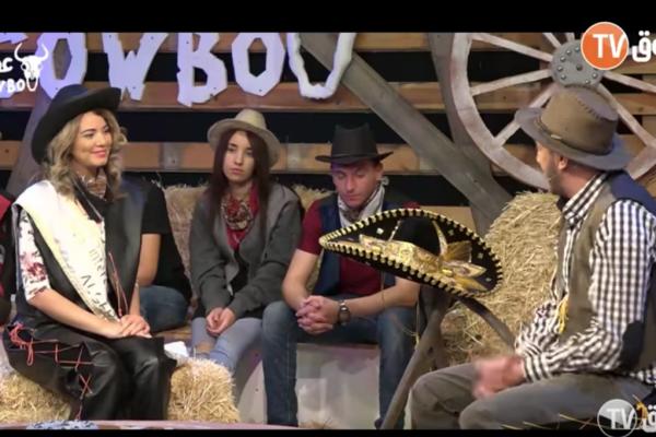 شاهد عقلية Cowboy مع ملكة جمال التعاطف ابتسام |الحلقة 26