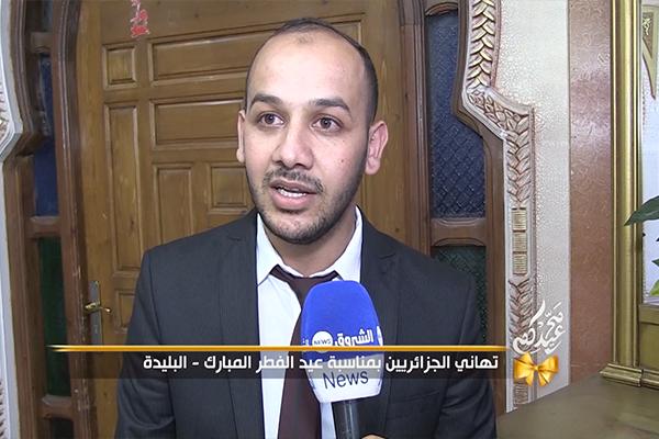 تهاني الجزائريين بمناسبة عيد الفطر المبارك – البليدة