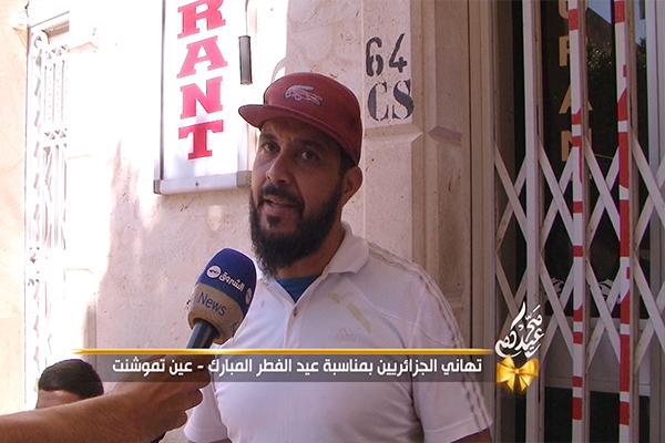 تهاني الجزائريين بمناسبة عيد الفطر المبارك – الجلفة