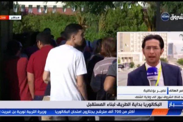 أجواء اليوم الأول من إمتحان البكالوريا بولاية الشلف