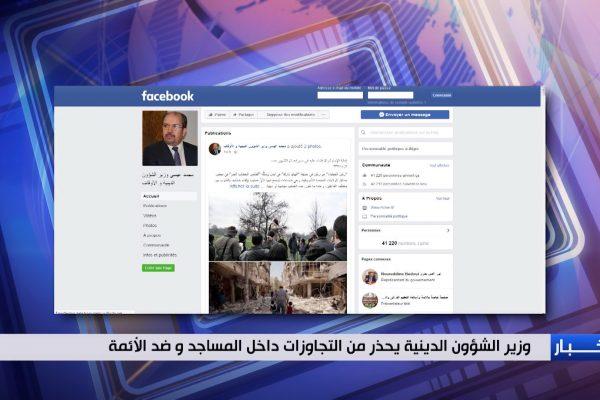 وزير الشؤون الدينية يحذر من التجاوزات داخل المساجد و ضد الأئمة
