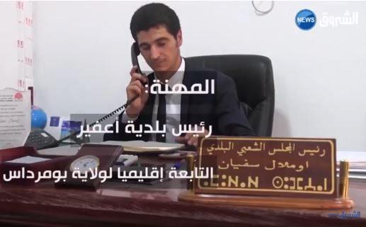 """أصغر """"مير"""" في الجزائر.. سفيان أوملال شاب صغير بمسؤوليات كبيرة"""