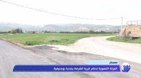 معسكر… العزلة التنموية تحاصر قرية الشرفة ببلدية بوحنيفية