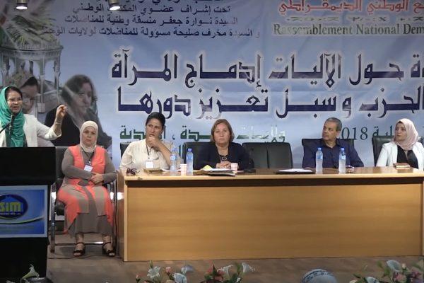 البليدة: التجمع الوطني الديمقراطي ينظم ندوة حول آليات إدماج المرأة