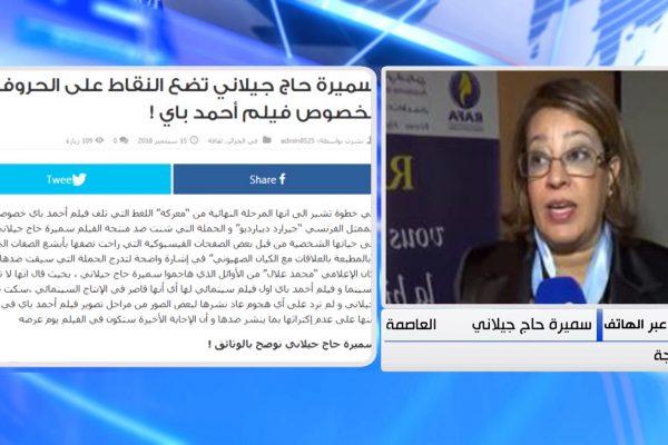 سميرة حاج جيلاني…هذه أدلي وهاتوا يرهانكم ان كنتم صادقين