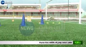 ملعب محمد بومزراق بالشلف بحلة جديدة