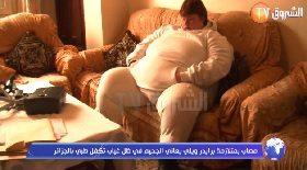 مصاب بمتلازمة برايدر ويلي يعاني الجحيم في ظل غياب تكفل طبي بالجزائر