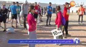 ماراطون الصحراء الدولي تضامن رياضي مع معاناة الشعب الصحراوي