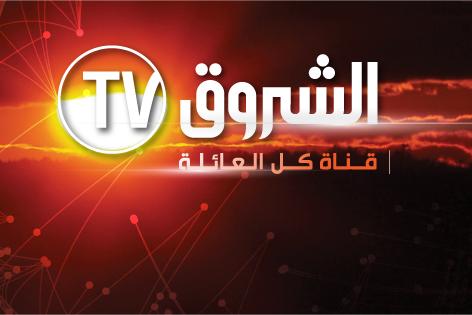 الشروق تي في تهيمن على نسبة المشاهدة في الجزائر