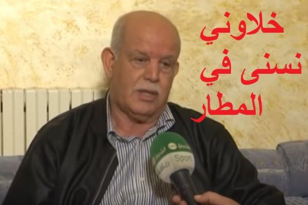 """سعدان يوضّح سبب استقالته: """"بعثوا واحد في بلاصتي وخلاوني نسنّى في المطار """""""