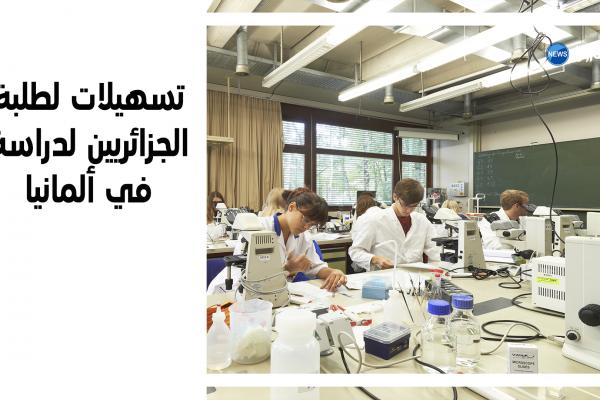 تسهيلات لطلبة الجزائريين لدراسة في ألمانيا