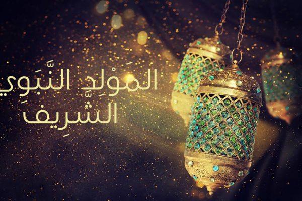 آحياء ذكرى المولد النبوي الشريف سيكون يوم الثلاثاء 20 نوفمبر