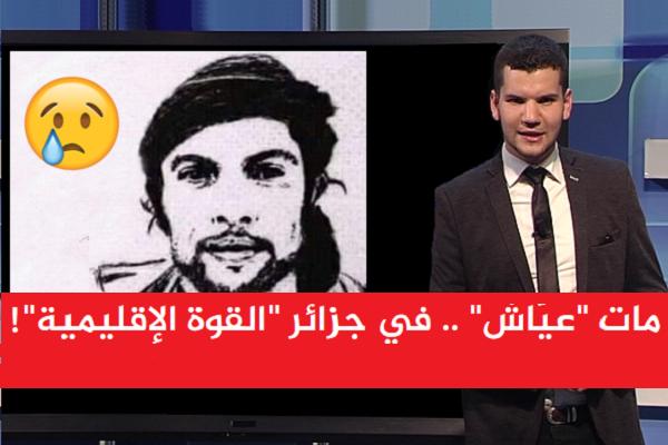 """مات """"عيّاش"""" في جزائر """"القوة الإقليمية""""!"""