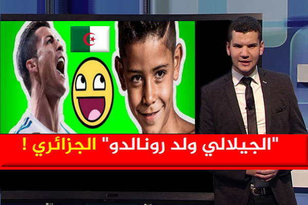"""""""الجيلالي ولد رونالدو"""".. الجزائري!"""
