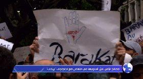 """مصالح الأمن تغير أسلوبها في التعامل مع إحتجاجات """"بركات"""""""