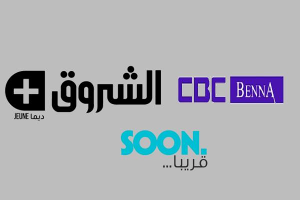 """""""cbc بنّة"""" تتحول إلى قناة الشباب والترفيه """"الشروق+"""" في 17 جانفي !"""