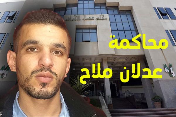 عدلان ملاح يمثل اليوم أمام مجلس قضاء الجزائر