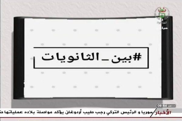"""""""بين الثانويات"""" يعود على التلفزيون الجزائري.. وهذا جديده!"""
