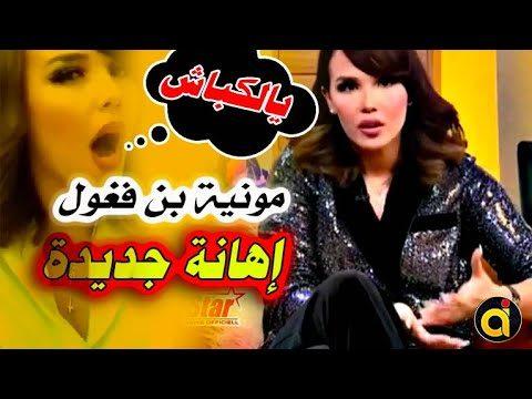 مونية بن فغول تعود في تصريح جديد وتواصل إها نة الشباب الجزائري وهكذا وصفتهم هذه المرة
