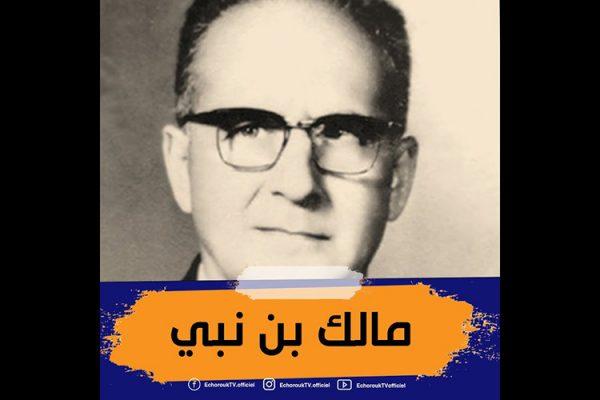 مالك بن نبي… عميد الفكر الإسلامي التنويري