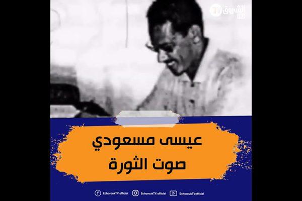 في اليوم الوطني للصحافة… تعرف على صاحب الصوت الثوري عيسى مسعودي