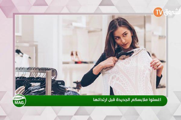 احذروا ..لهذا السبب يجب أن تغسلوا ملابسكم الجديدة قبل ارتدائها…