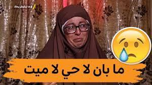 """والدة حراق تحكي و تبكي بحرقة عن العشاء الأخير مع ابنها """""""