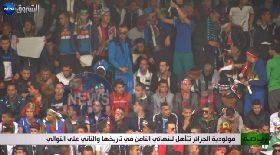 مولودية الجزائر تتأهل للنهائي الثامن في تاريخها والثاني على التوالي