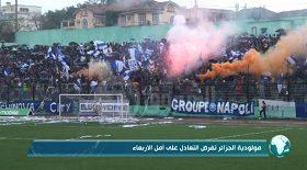مولودية الجزائر تفرض التعادل  على أمل الأربعاء