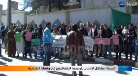 المدية / مشاكل الإدماج يترجمها المتعاقدون في وقفات إحتجاجية