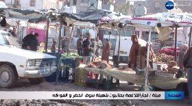 ميلة / تجار التلاغمة يطالبون بتهيئة سوق الخضر و الفواكه