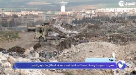 ميلة… مفرغة عمومية وسط تجمعات سكنية تهدد صحة السكان بشلغوم العيد